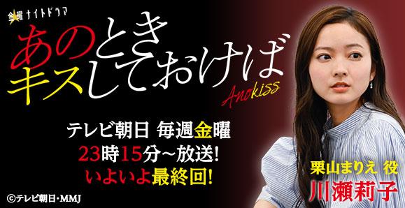 【川瀬莉子】次回いよいよ最終回、6月18日放送!金曜ナイトドラマ「あのときキスしておけば」出演!