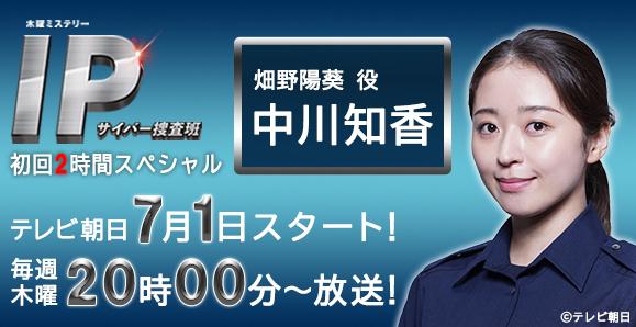 【中川知香】2021年7月1日放送スタート!テレビ朝日木曜ミステリ―『IP~サイバー捜査班』出演!