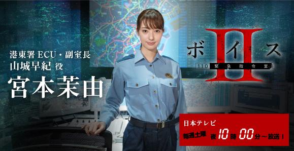 【宮本茉由】次回第3話、7月24日放送!土曜ドラマ「ボイスⅡ 110緊急指令室」出演!