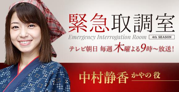 【中村静香】 次回第3話、7月22日放送!テレビ朝日「緊急取調室」レギュラー出演!