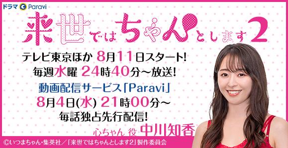 【中川知香】2021年8月11日スタート!テレビ東京 ドラマParavi「来世ではちゃんとします2」出演!
