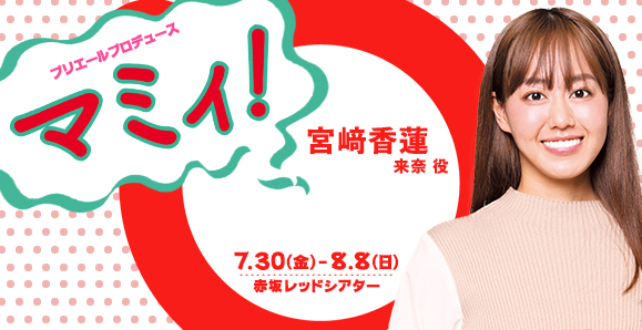 【宮﨑香蓮】2021年7月30日(金)~8月8日(日)舞台『マミィ!』出演!