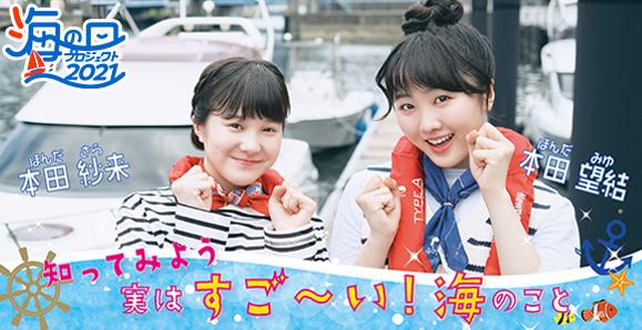 【本田望結・本田紗来】「海の日プロジェクト2021」の動画に出演!