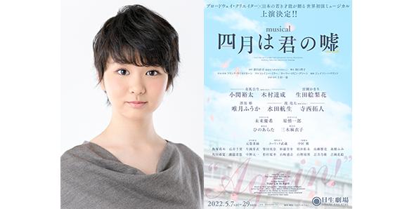 【吉井乃歌】2022年5月7日(土)~5月29日(日)ミュージカル「四月は君の嘘」出演決定!