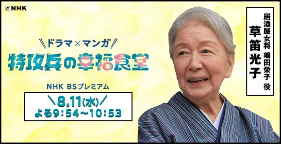 【ご視聴頂きありがとうございました!】 【草笛光子】NHK BSプレミアム ドラマ×マンガ『特攻兵の幸福食堂』出演!