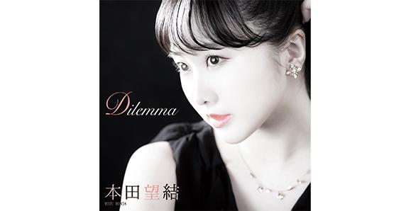 【本田望結】8月7日(土)デジタルシングル『Dilemma』配信!