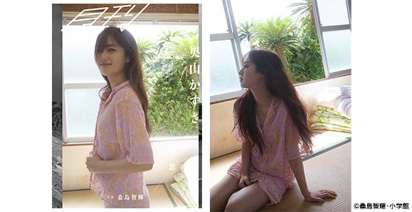 【奥山かずさ】9月30日(木)3rd写真集『月刊 奥山かずさ・想』発売!