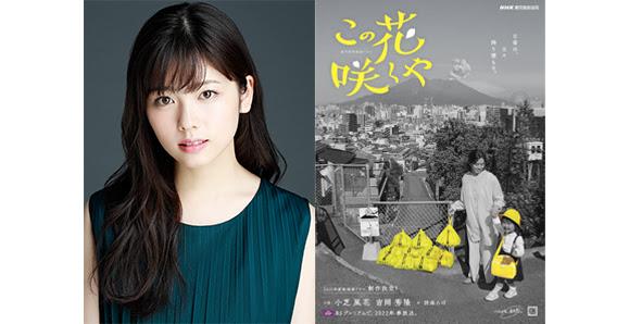 【小芝風花 主演】2022年春 放送!NHK BSプレミアム 鹿児島発地域ドラマ『この花咲くや』出演!