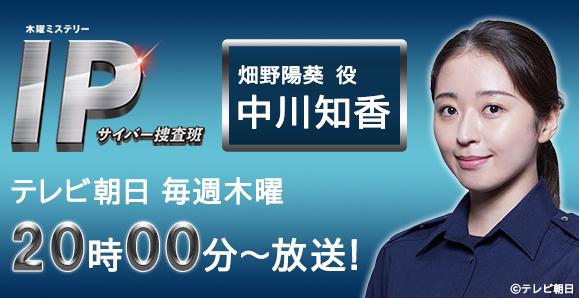 【ご視聴頂きありがとうございました!】【中川知香】テレビ朝日木曜ミステリー『IP~サイバー捜査班』出演!