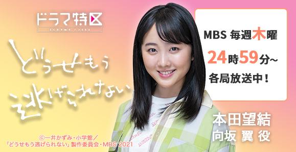 【本田望結】次回第2話、9月23日放送!MBSドラマ特区『どうせもう逃げられない』出演!