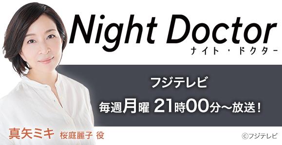 【ご視聴頂きありがとうございました!】【真矢ミキ】フジテレビ 月曜ドラマ「Night Doctor」