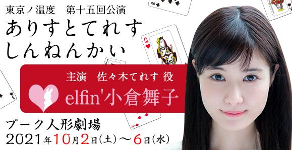 【elfin'】【小倉舞子】東京ノ温度 第十五回公演 舞台『ありすとてれす しんねんかい』に出演決定!