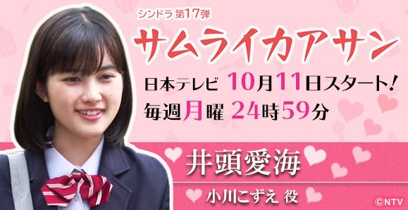 【井頭愛海】2021年10月11日スタート!日本テレビ シンドラ『サムライカアサン』出演!
