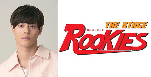 【男劇団 青山表参道X】【宇野結也】11月18日(木)~30日(火)舞台『ROOKIES』出演決定!