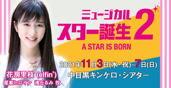 【elfin'】【花房里枝】ミュージカル座11月公演『スター誕生2』に出演決定!