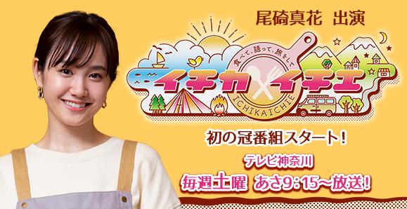 【尾碕真花】初の冠番組 tvk「イチカイチエ」放送スタート!