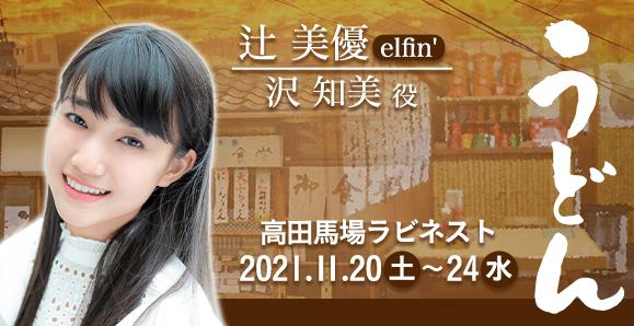 【elfin'】【辻 美優】2021年11月20日(土)~24日(水)amipro11月公演 舞台『うどん』に出演決定!