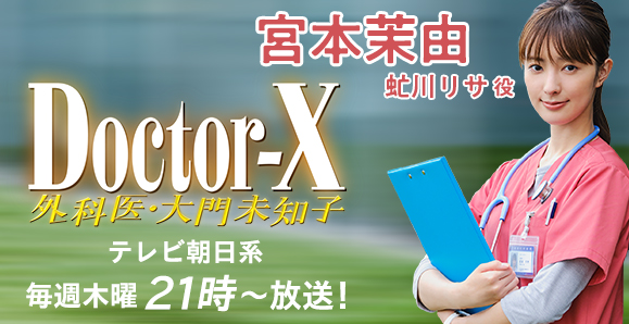 【宮本茉由】次回第2話、10月21日放送!テレビ朝日系木曜ドラマ『ドクターX~外科医・大門未知子~』出演!