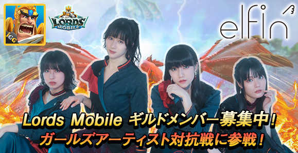 【elfin'】モバイルゲーム『Lords Mobile』のガールズアーティスト対抗戦に参戦!