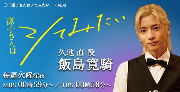 【男劇団 青山表参道X】【飯島寛騎】次回第2話、10月26日放送!MBSドラマイズム『凛子さんはシてみたい』出演!